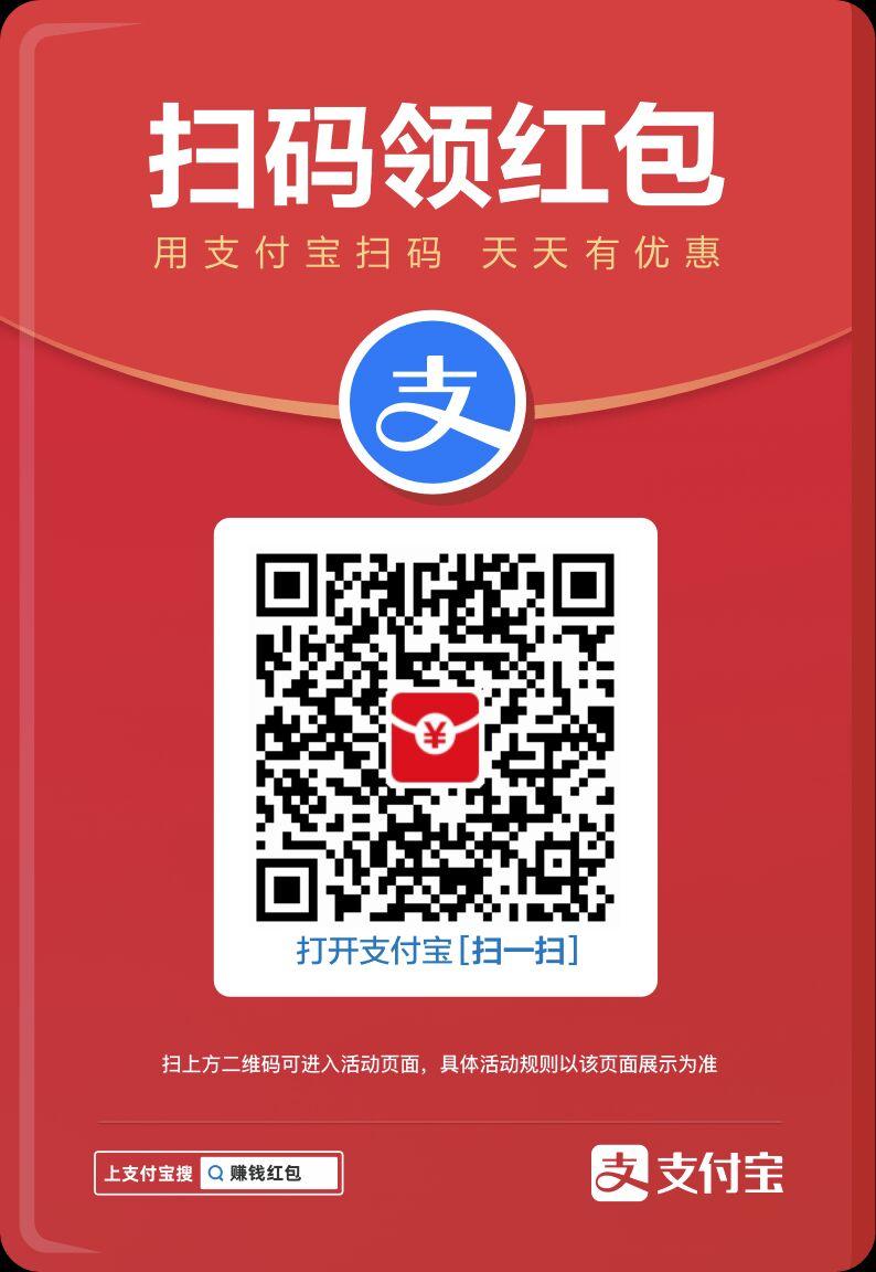 支付宝活动:扫码/搜索口令获得百元红包