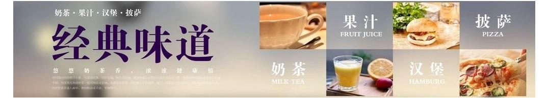 杭州奶茶店